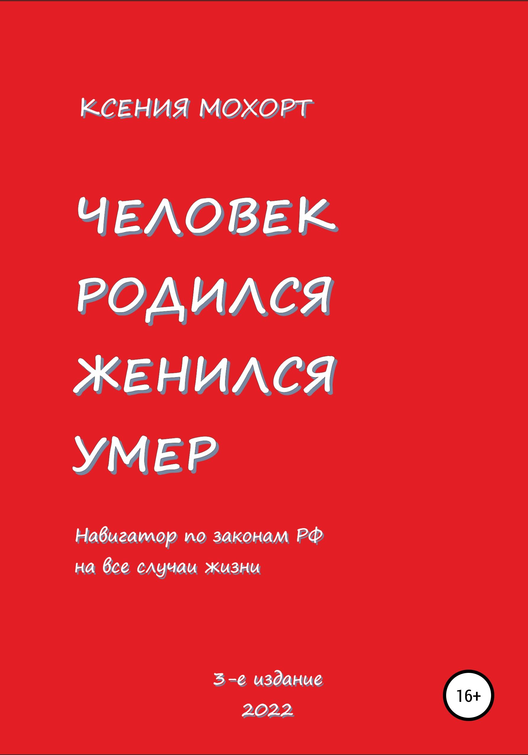 Человек родился, женился, умер. Навигатор по законам РФ на все случаи жизни. 2-е издание