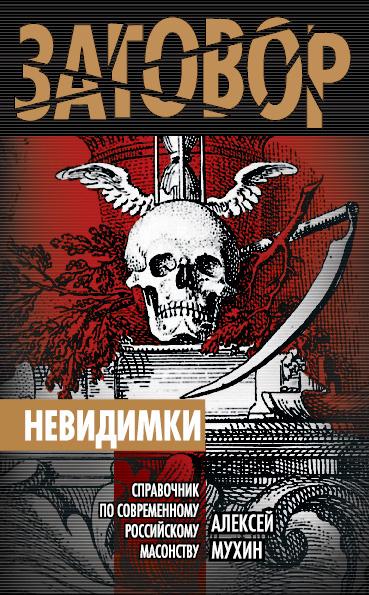 Невидимки. Справочник по современному российскому масонству