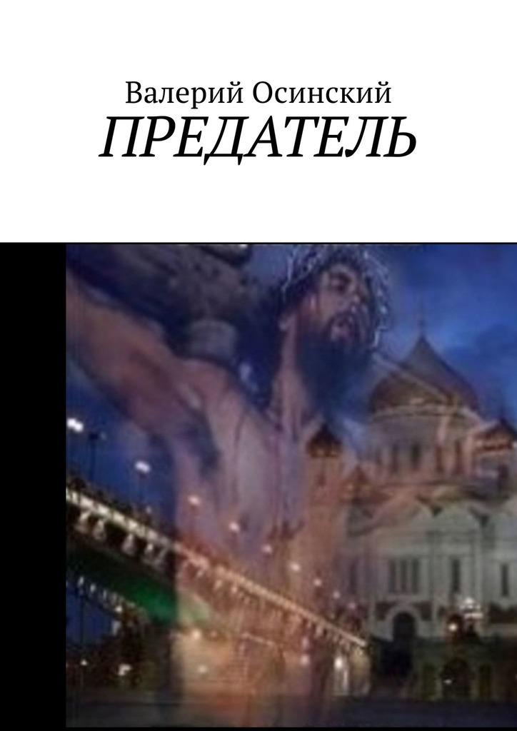 ПРЕДАТЕЛЬ