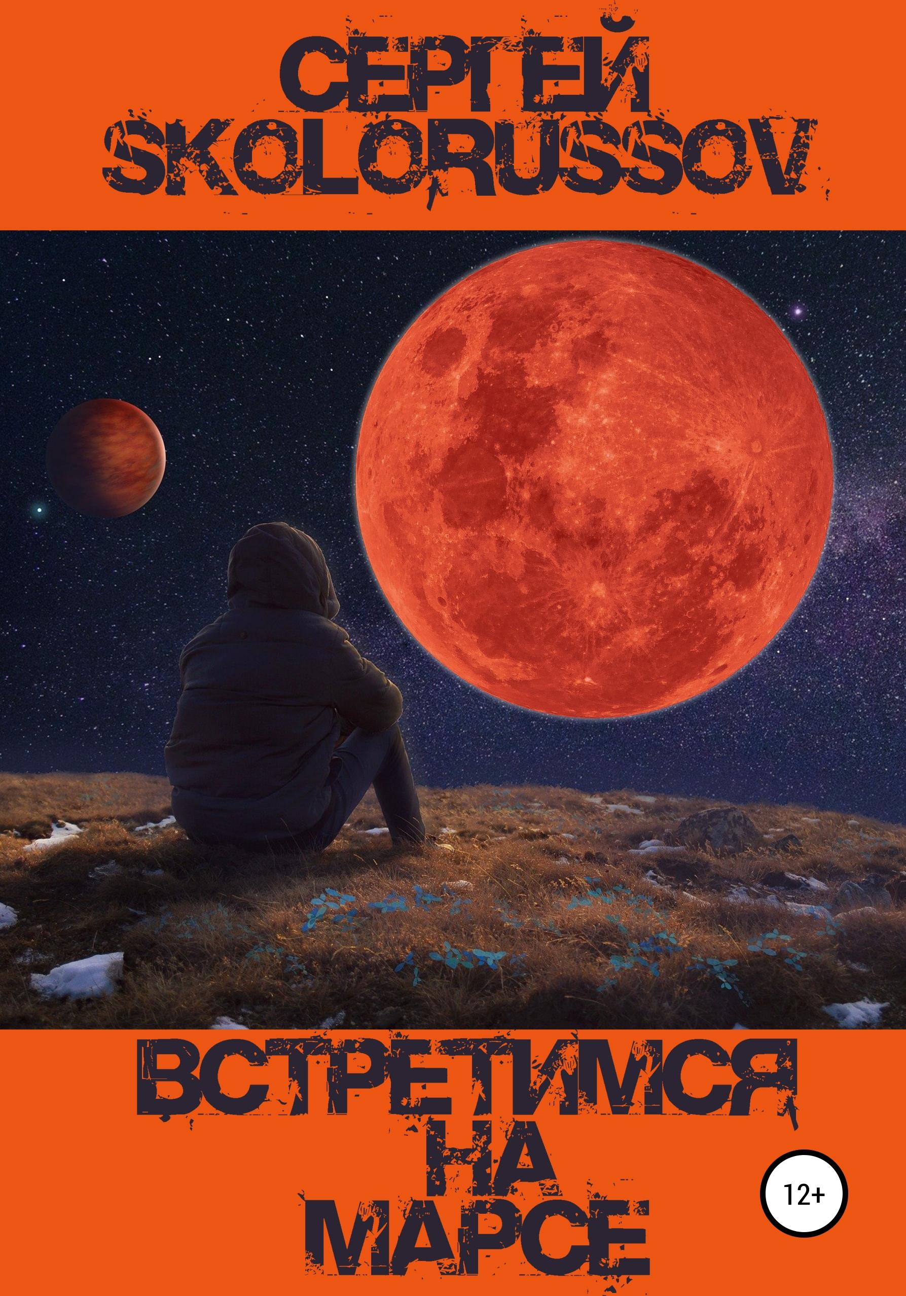 Встретимся на Марсе