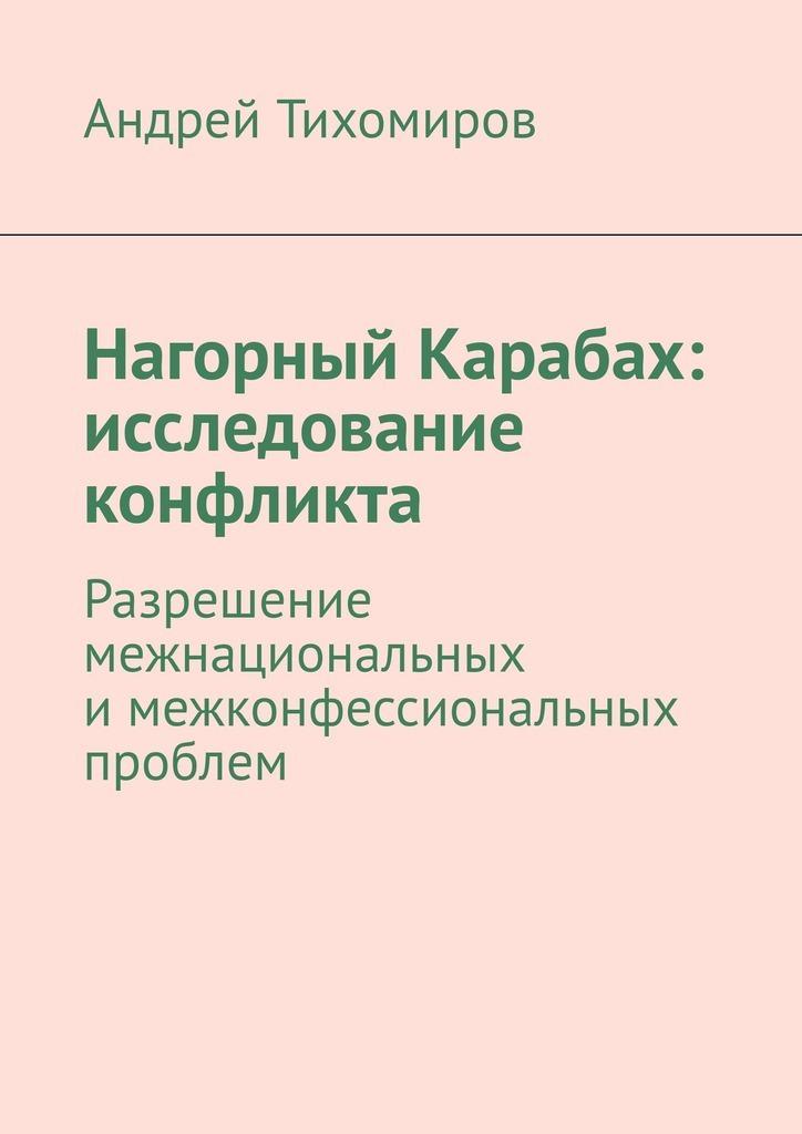 Нагорный Карабах: исследование конфликта. Разрешение межнациональных имежконфессиональных проблем