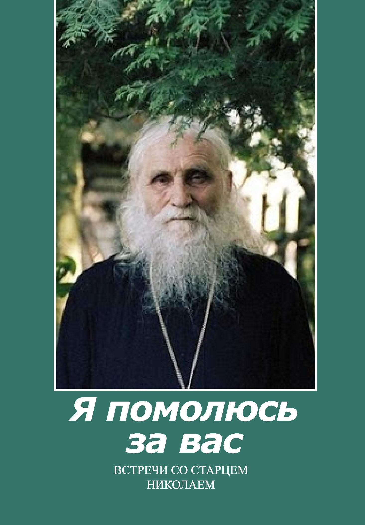 Я помолюсь за вас. Встречи со старцем Николаем