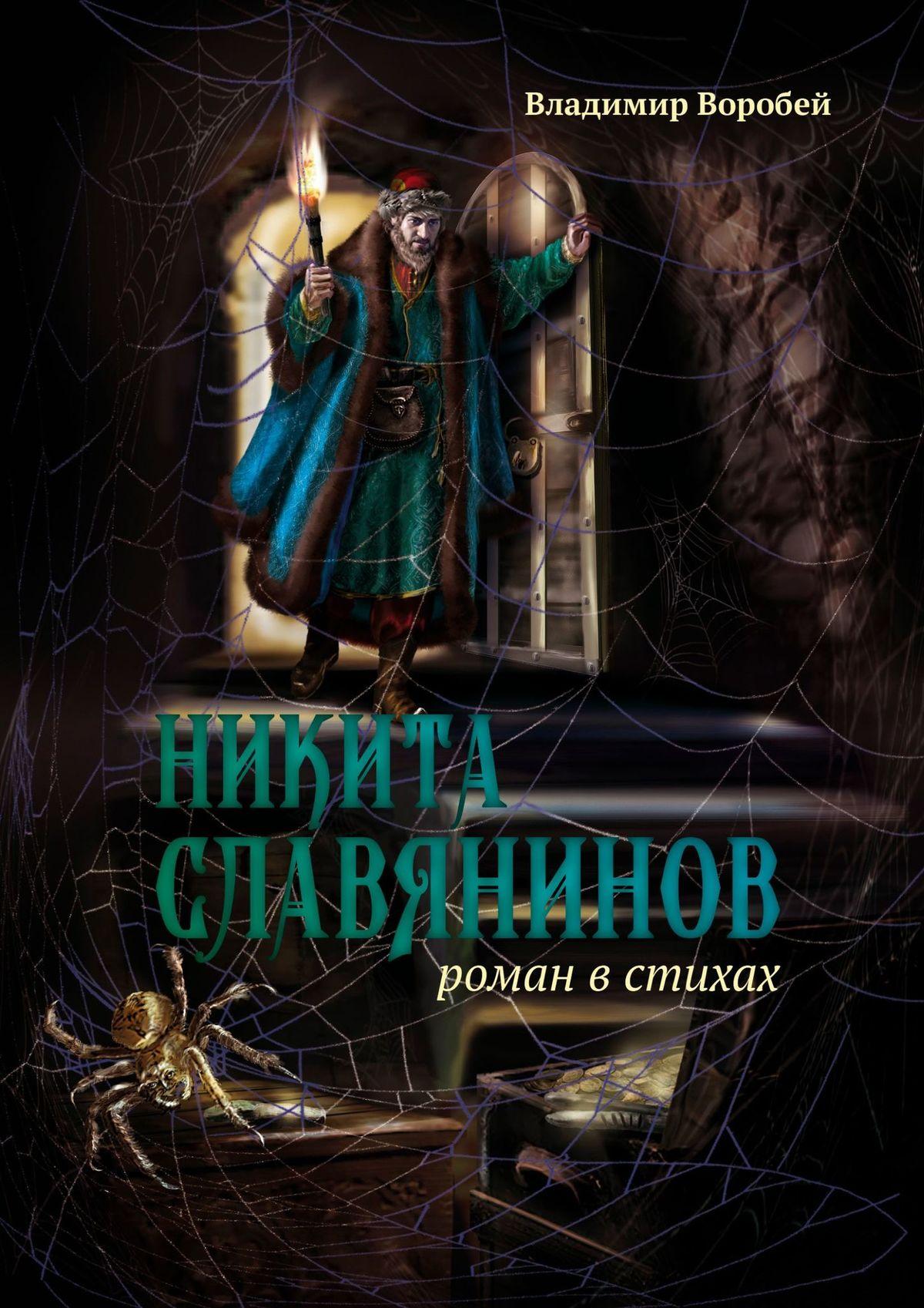 Никита Славянинов. Роман в стихах