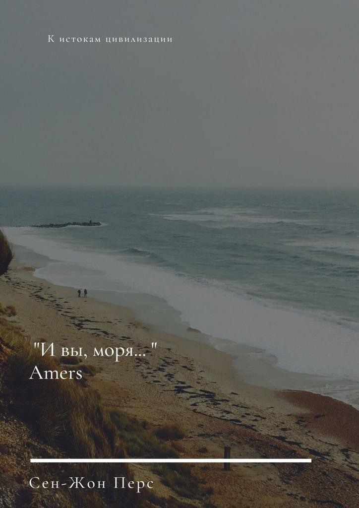 «Ивы, моря…». Amers