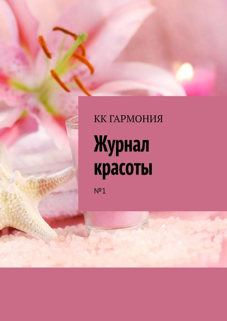 КК ГАРМОНИЯ «Журнал красоты». №1