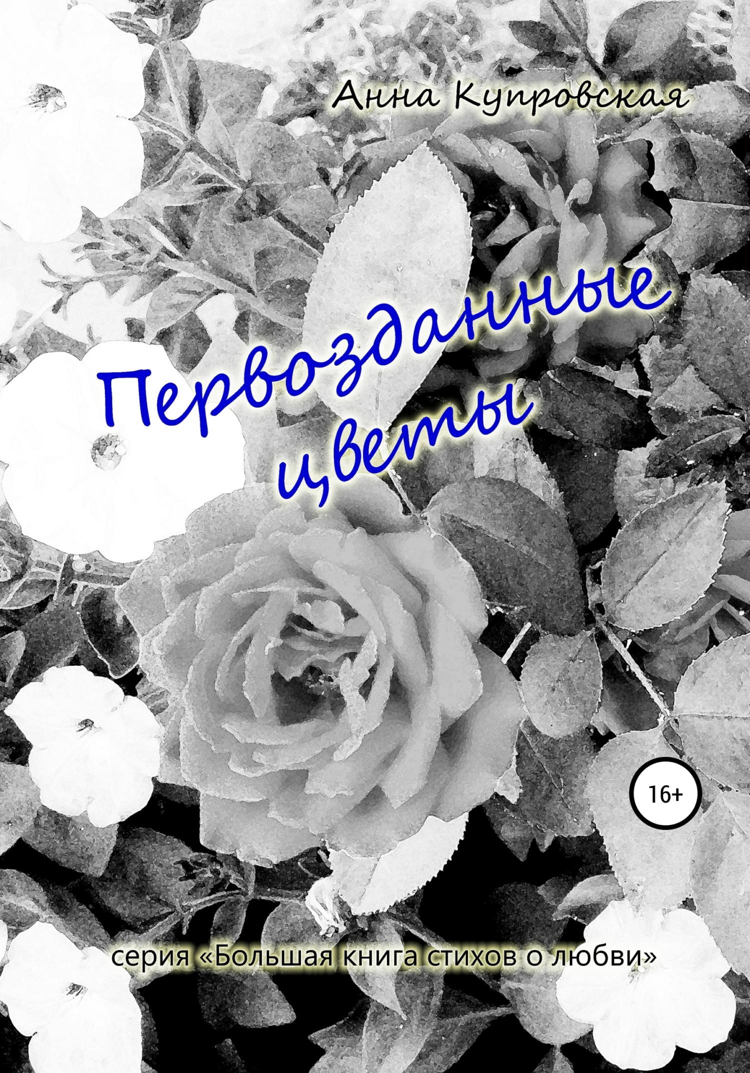 Первозданные цветы. Серия «Большая книга стихов о любви»