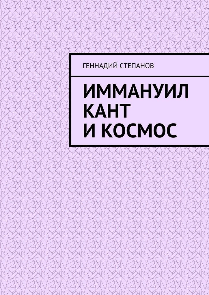 Иммануил Кант иКосмос