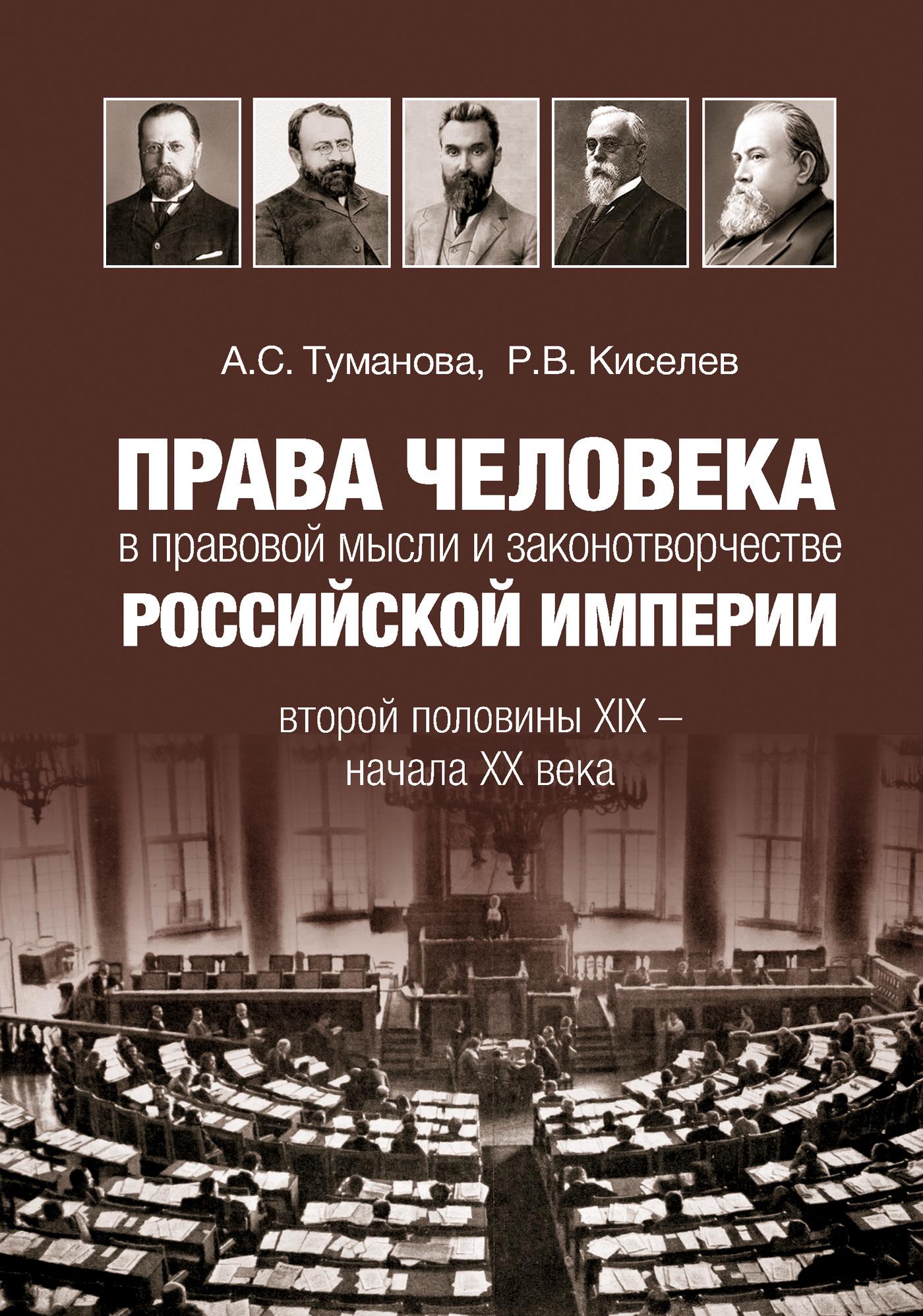 Права человека в правовой мысли и законотворчестве Российской империи второй половины XIX – начала XX века