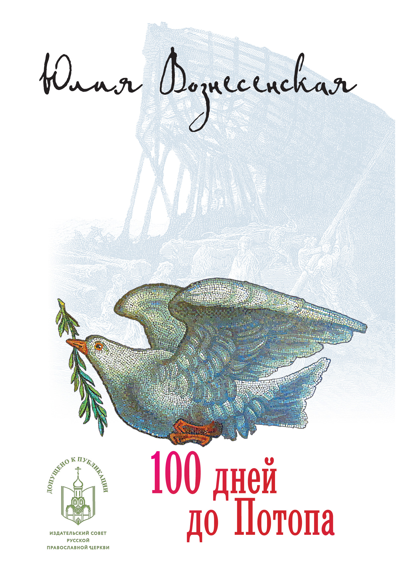 Сто дней до потопа (сборник)