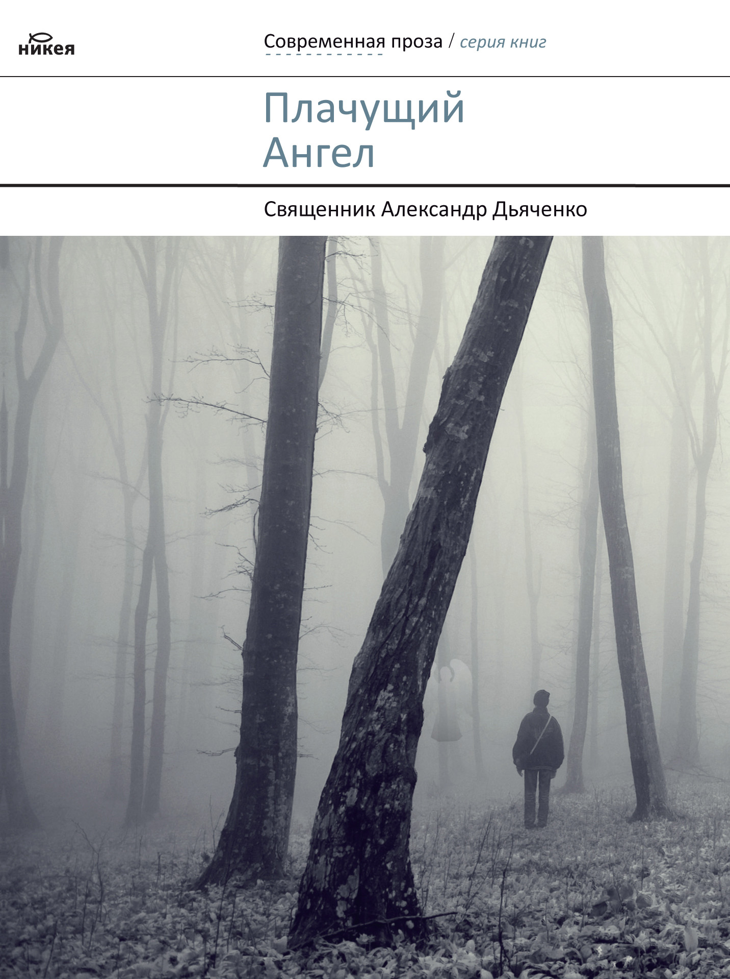 Плачущий Ангел (сборник)