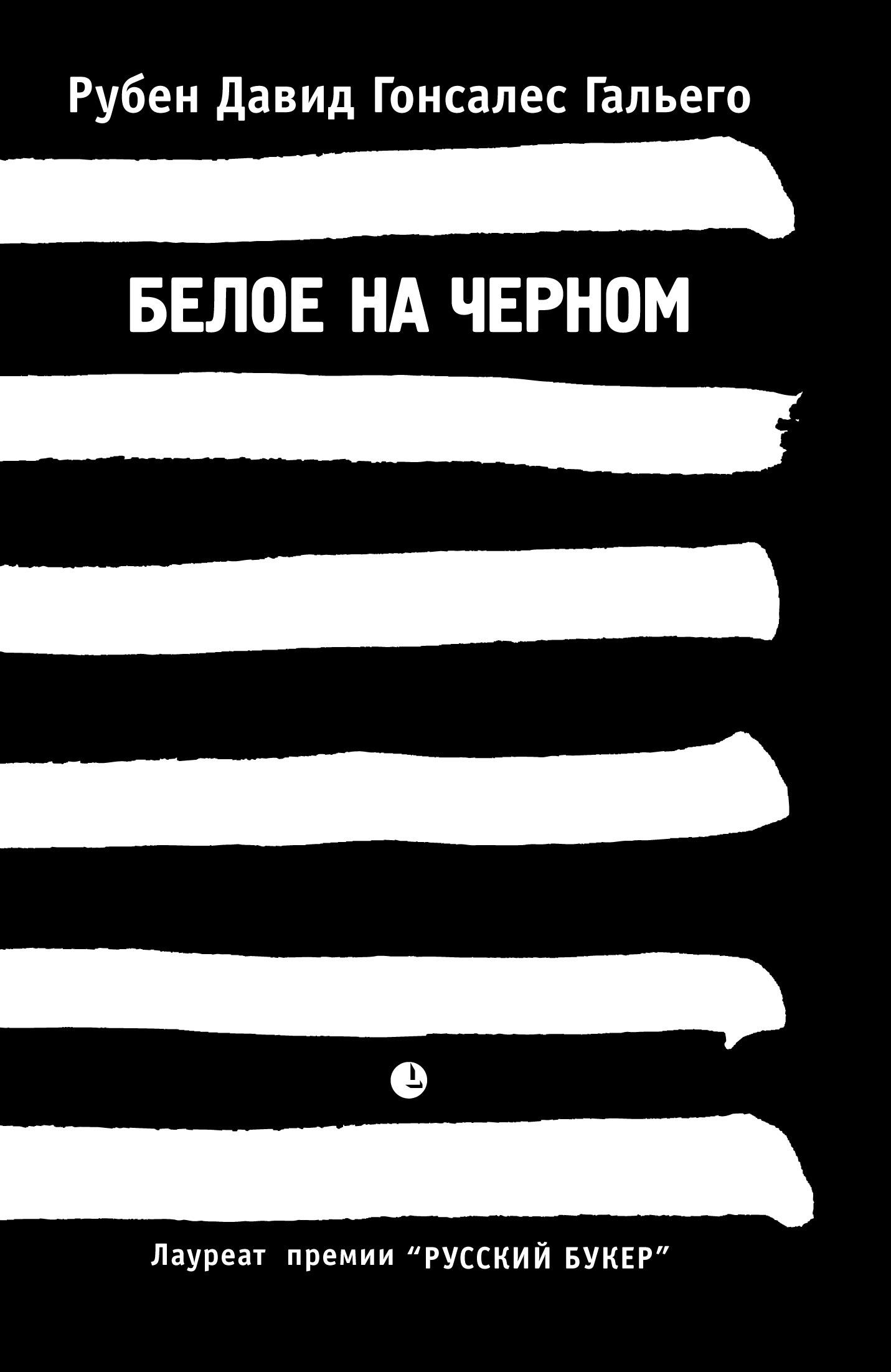Белое на черном