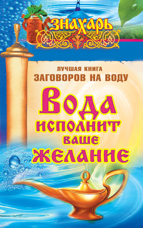 Заговоры на Воду книга