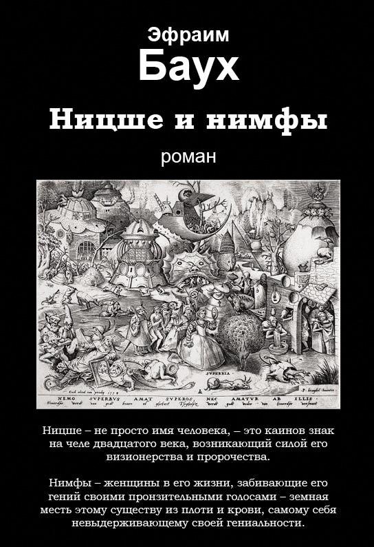 Ницше и нимфы