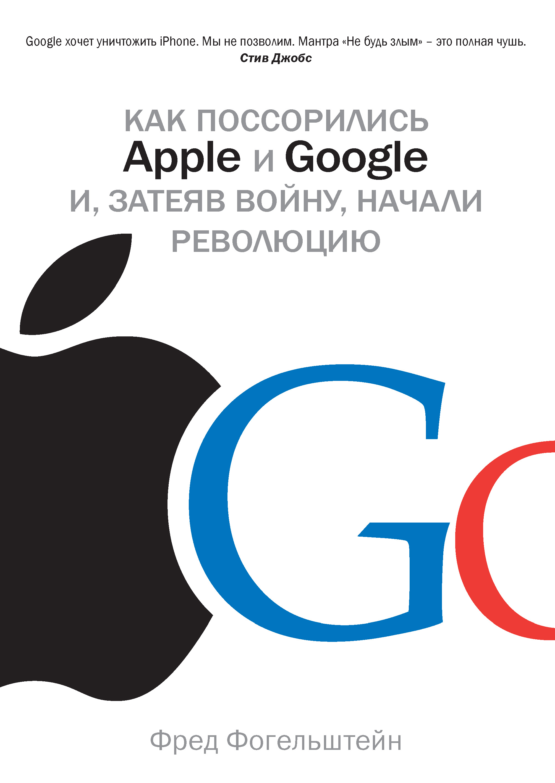 Как поссорились Apple и Google и, затеяв войну, начали революцию