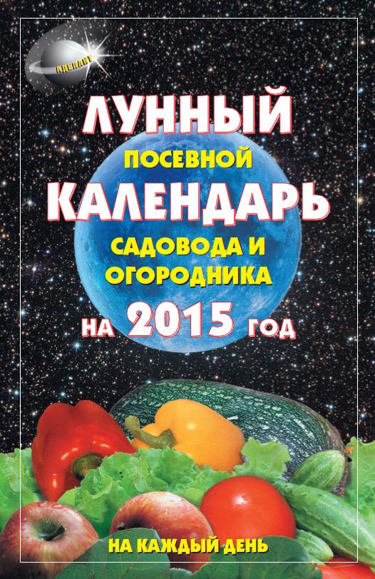 Лунный посевной календарь садовода и огородника на 2015 год