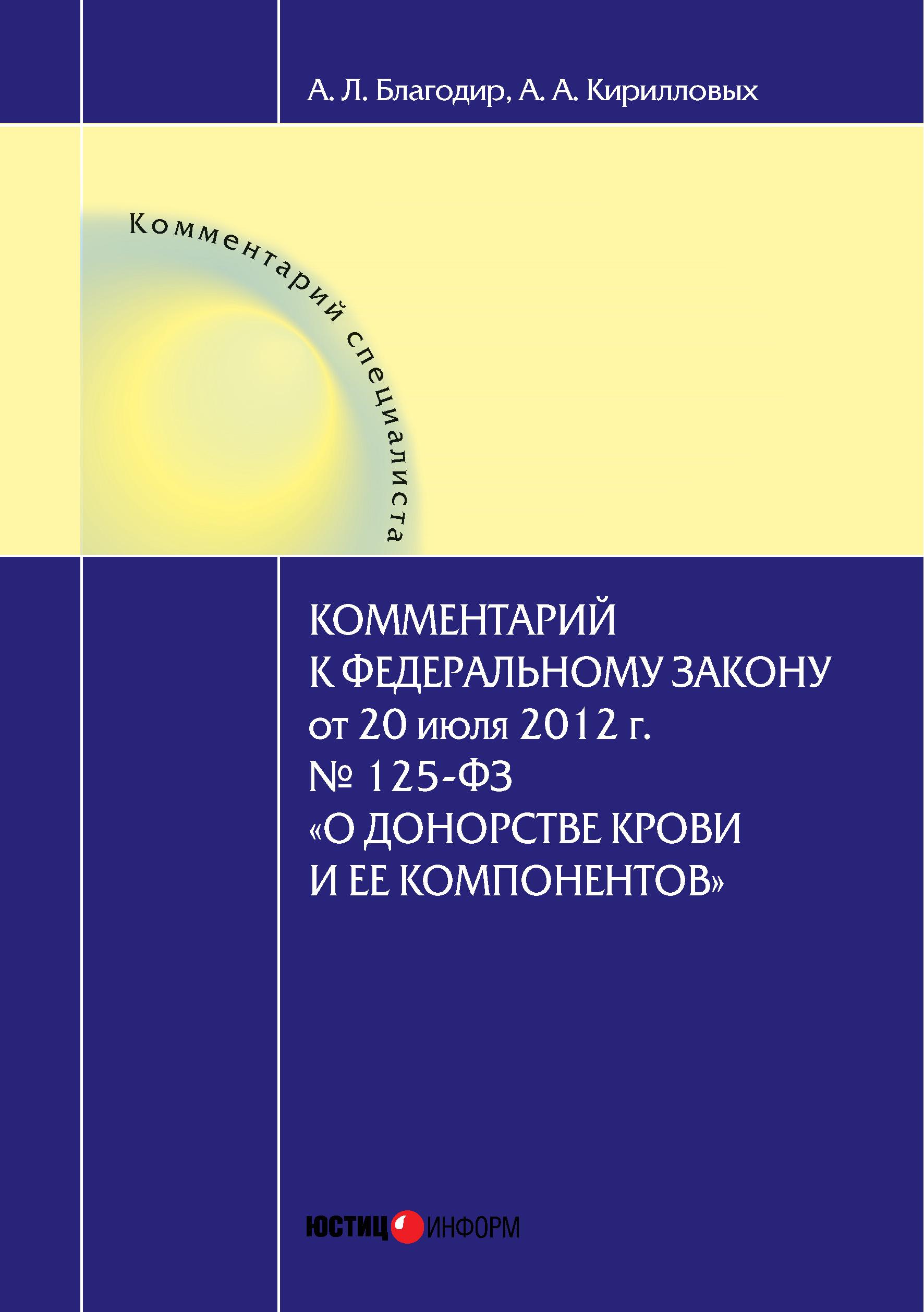 Федеральный закон от 26.09.1997 N 125-ФЗ