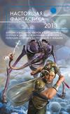 Настоящая фантастика – 2013 (сборник)