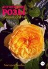 Английские розы. Лучшие сорта