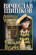 Емельян Пугачев. Книга первая