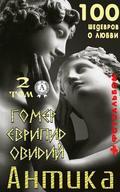 «Антика. 100 шедевров о любви». Том 2