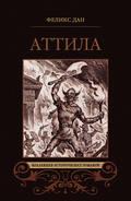 Аттила. Падение империи (сборник)