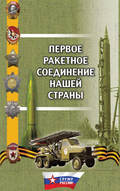 Первое ракетное соединение нашей страны