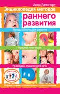 Энциклопедия методов раннего развития