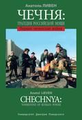Чечня: Трагедия Российской мощи. Первая чеченская война