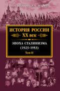 История России. XX век. Эпоха сталинизма (1923–1953). Том II