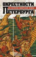 Окрестности Петербурга. Из истории ижорской земли
