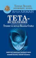 Тета-исцеление. Тренинг по методу Вианны Стайбл. Задействуй уникальные способности мозга. Исполняй желания, изменяй реальность