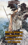 Магия древних скандинавских богов и духов. Арт-терапия