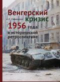 Венгерский кризис 1956 года в исторической ретроспективе