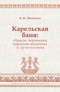 Карельская баня: обряды, верования, народная медицина и духи-хозяева