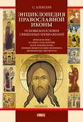 Энциклопедия православной иконы. Основы богословия священных изображений