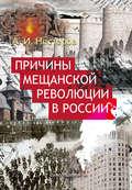 Причины мещанской революции в России