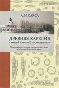 Древняя Карелия в конце I – начале II тысячелетия н. э. Происхождение, история и культура населения летописной Карельской земли