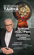 Бывшие «сёстры». Зачем разжигают ненависть к России в бывших республиках СССР?