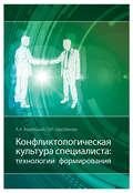 Конфликтологическая культура специалиста: технологии формирования
