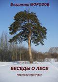 Беседы о лесе. Рассказы лесничего