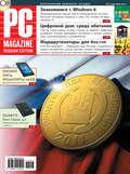 Журнал PC Magazine\/RE №3\/2012