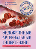 Эндокринные артериальные гипертензии. Руководство для практических врачей
