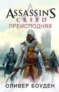 Assassin\'s Creed. Преисподняя