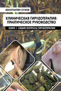 Клиническая гирудотерапия: практическое руководство. Книга 1. Общие вопросы гирудотерапии