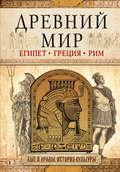 Древний мир. Египет. Греция. Рим