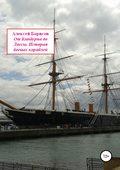 От Кинбурна до Лиссы. История боевых кораблей