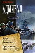 Адмирал: Адмирал. Заморский вояж. Страна рухнувшего солнца