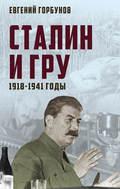 Сталин и ГРУ. 1918-1941 годы