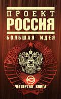 Проект Россия. Большая идея