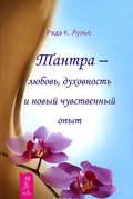 Тантра – любовь, духовность и новый чувственный опыт